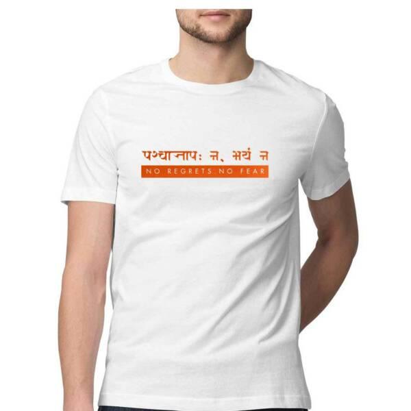 No regret No fear Sanskrit T shirt