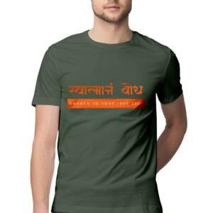 awaken to your true self green t-shirt