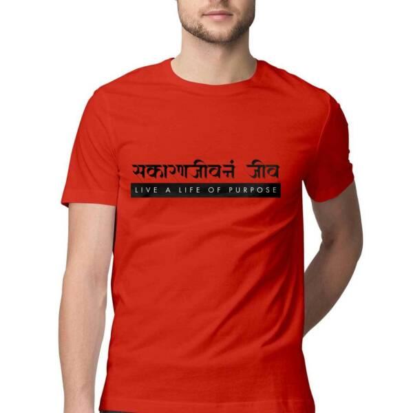 live a life of purpose t shirt
