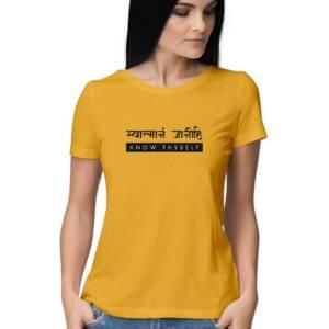 know thyself t shirt