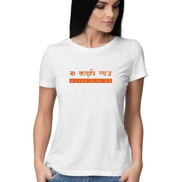 never give up t shirt