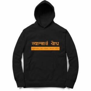 true self meaning hoodies
