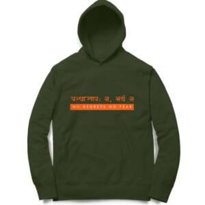 No fear Sanskrit hoodies