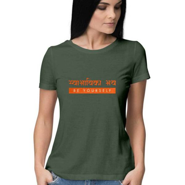 be yourself - t shirt