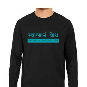 true self Sanskrit T-shirt
