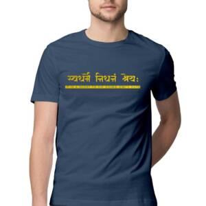 Swadharme Nidhanam Shreyah T-Shirt