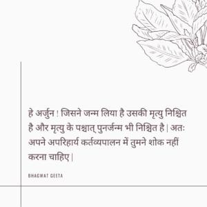 bhagwat geeta quotes in hindi