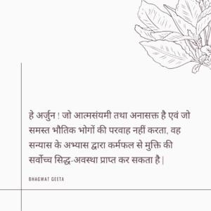 Bhagavad Gita shloka in Sanskrit